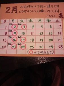 2月休み表