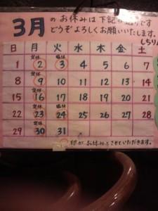3月カレンダー休み