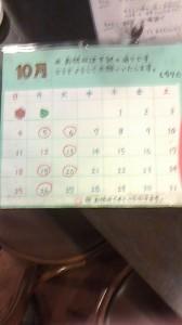 27.10カレンダー