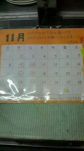 27.11カレンダー
