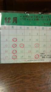 27.12カレンダー